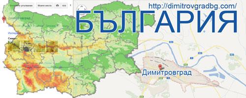 Да преоткрием България