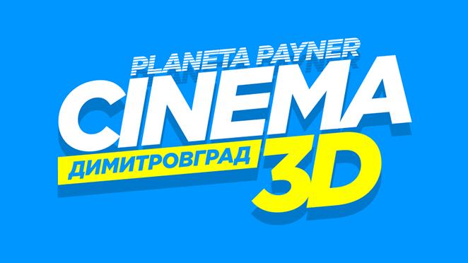 Кино Планета Пайнер – програма