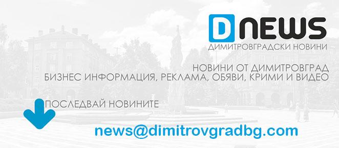 Контакти - dNews Димитровград