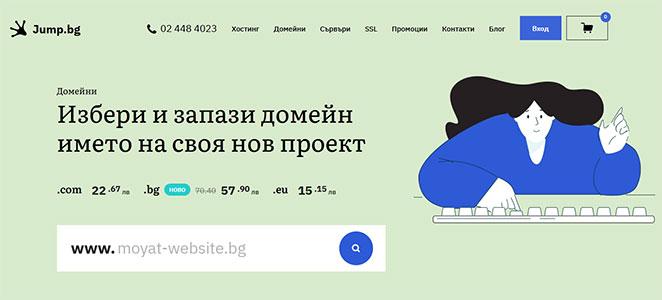 Jump.bg e българска хостинг и домейн компания