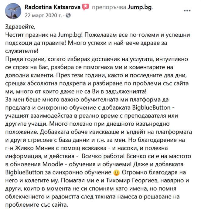Мнения и отзиви за хостинг в Jump