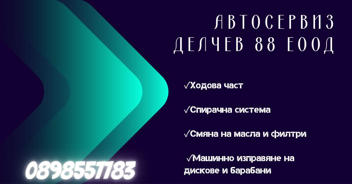 Автосервиз Делчев 88 ЕООД Димитровград