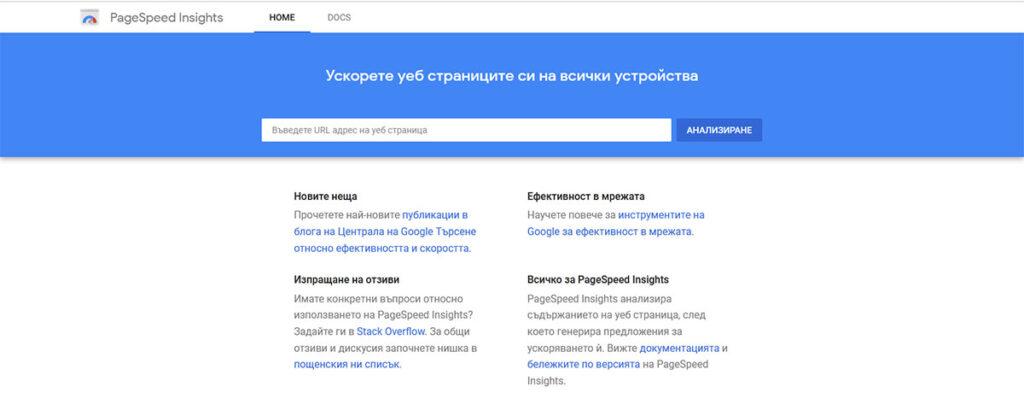Скрийншот на Google PageSpeed Insights